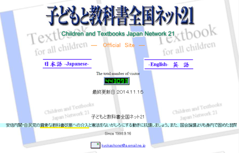 子どもと教科書全国ネット21