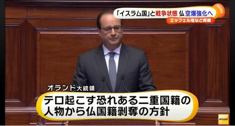 仏テロオランドスピーチ仏国籍はく奪