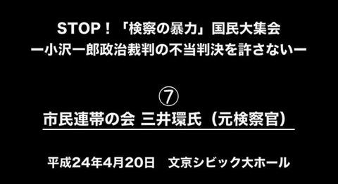 三井環・STOP!権力の暴走