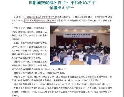 主体思想研・日朝国交促進(徳島)1