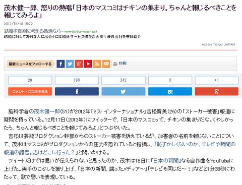 茂木健一郎日本のマスコミ批判jcast