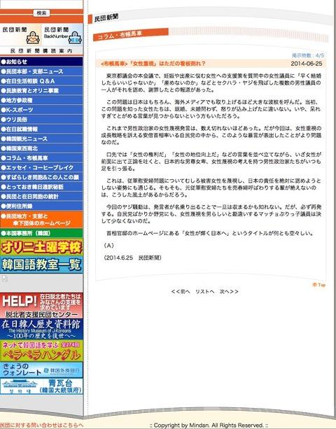 (cache) 民団新聞