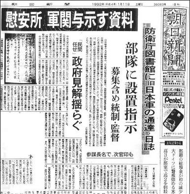 慰安所軍関与示す資料asahi