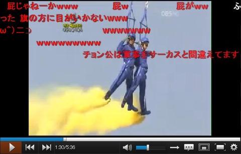 キムチ軍謎の空中ショー130
