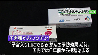 NHK子宮頸がんワクチン1