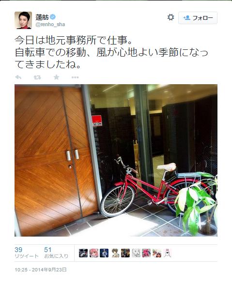 蓮舫ツイート自転車