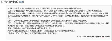 三菱重工爆破事件wiki犯行声明