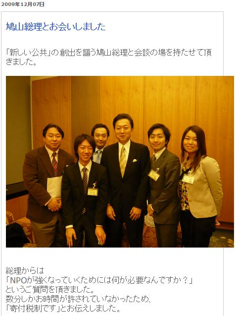 駒崎弘樹鳩山総理とお会いしました