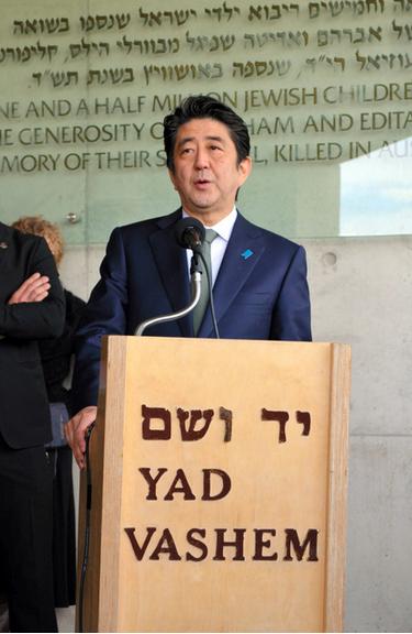 安倍首相ヤドバシェム訪問2