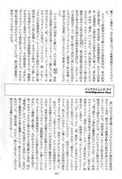 「諸君!」2004年9月号佐々淳行インタビュー290