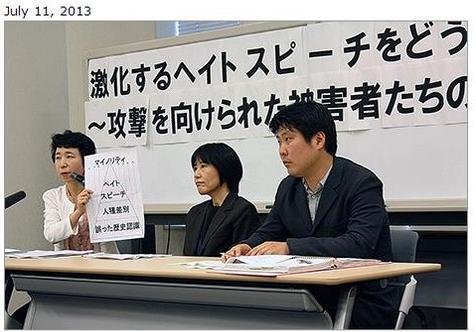 ヘイトスピーチ師岡康子クリスチャン新聞