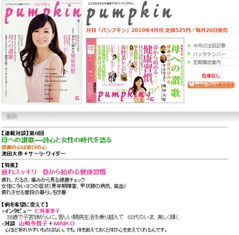 亜希子pumpkin仁科