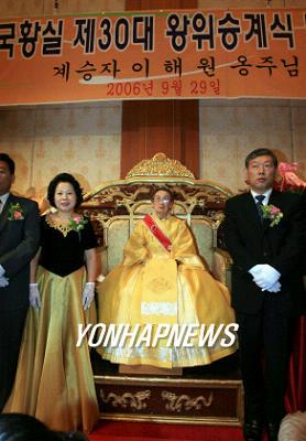 朝鮮皇室??