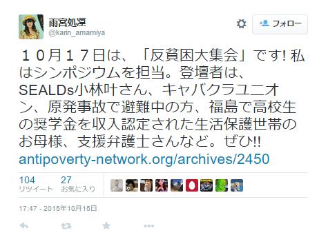 雨宮処凛反貧困大集会SEALDs小林叶