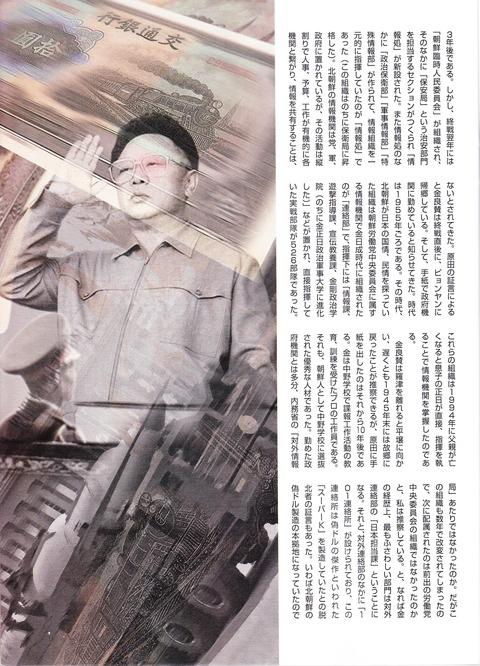 陸軍中野学校秘史47