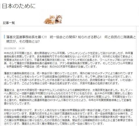 井上太郎blog統一協会パン事務総長