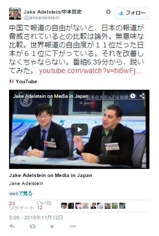 jake-adelstein報道の自由度