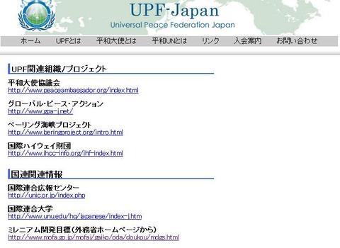 UPF-JapanUPF関連組織プロジェクト
