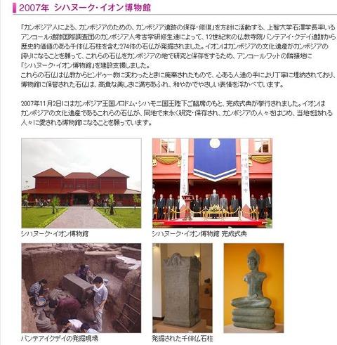 シハヌークイオン博物館