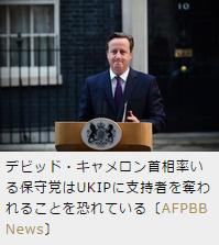 JBpress移民キャメロン首相