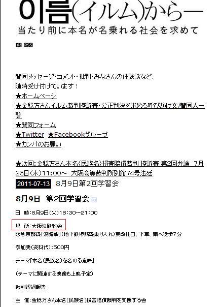 イルム裁判大阪淡路教会