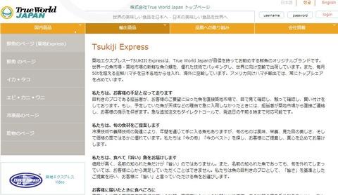 trueworldfoods日本築地エクスプレス