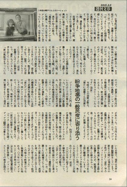 5後藤健二24