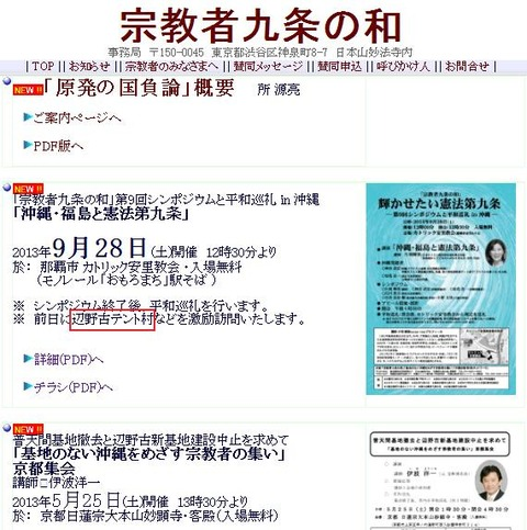 HP宗教者九条の和