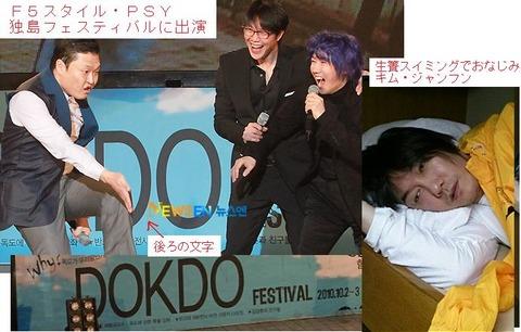 PSY・独島フェスティバル