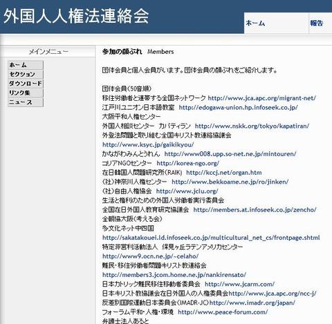 外国人人権法連絡会参加団体