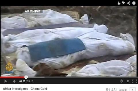 ガーナ違法採掘・犠牲者