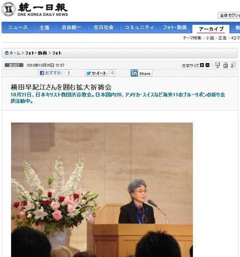 横田早紀江さんを囲む会統一日報