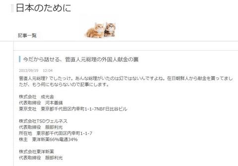 井上太郎blog菅直人