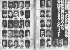 特定失踪者288人のリスト