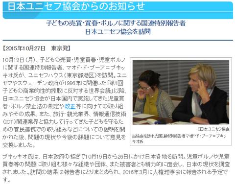 国連ブキッキオ日本ユニセフ協会2