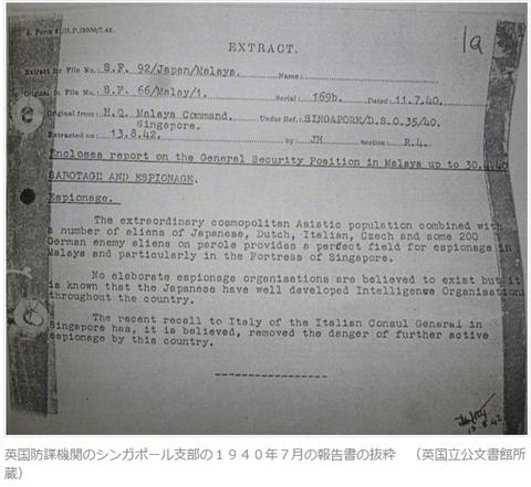 英国情報部シンガポール支部報告書