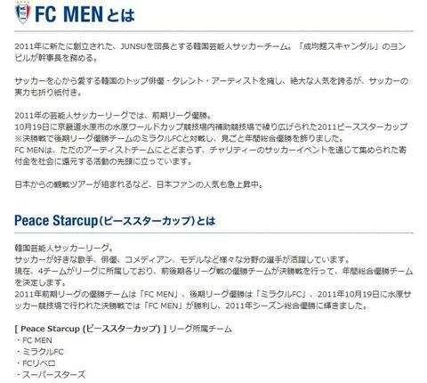 FC MEN 公式HP キャプチャ