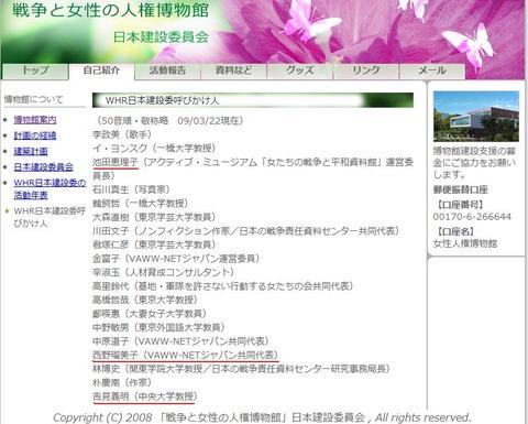 戦争と女性の人権博物館日本2