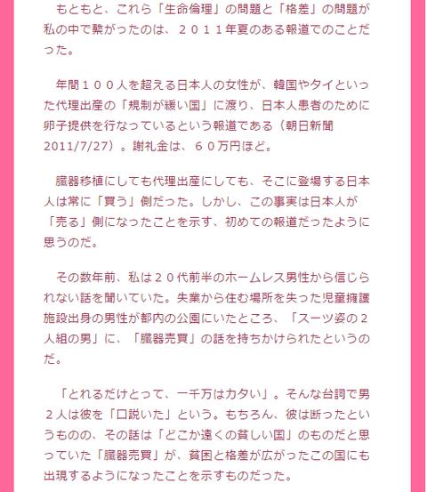 雨宮処凛マガジン9貧困臓器