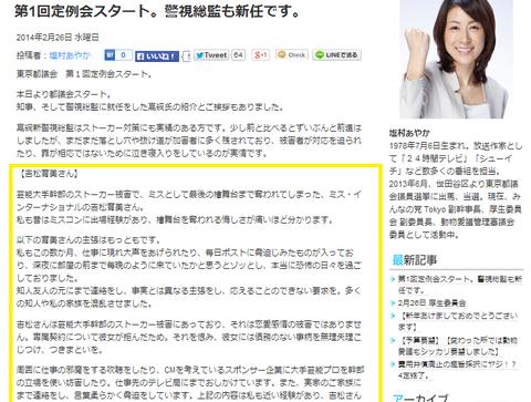 塩村blog吉松育美