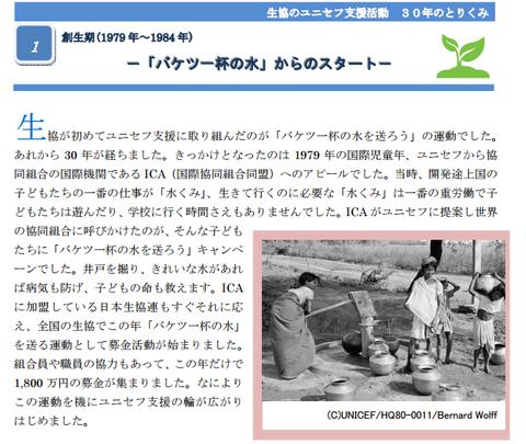 生協日本ユニセフ協会1