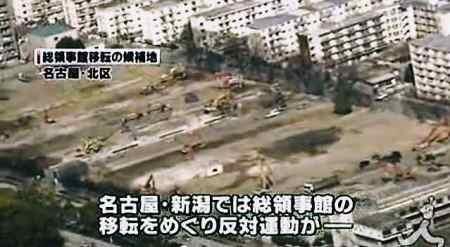 名古屋中国領事館移転