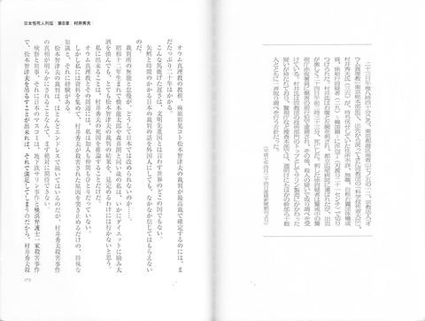 日本怪死列伝安倍譲二178179