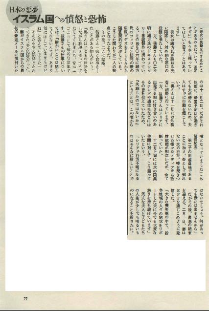 15後藤健二妻27