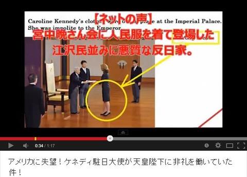 ケネディ駐日大使非礼
