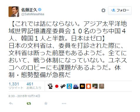 佐藤正久ツイートアジア太平洋地域世界記憶遺産委員会