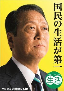 国民の生活が第一・小沢ポスター
