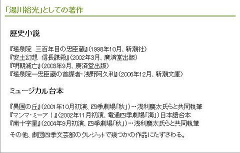 松崎哲久HP劇団四季