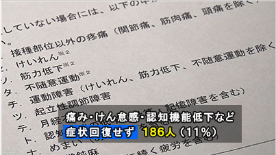 NHK子宮頸がんワクチン3