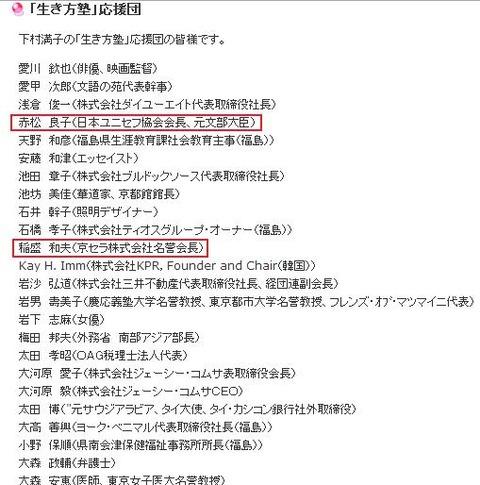 下村満子生き方塾応援団1